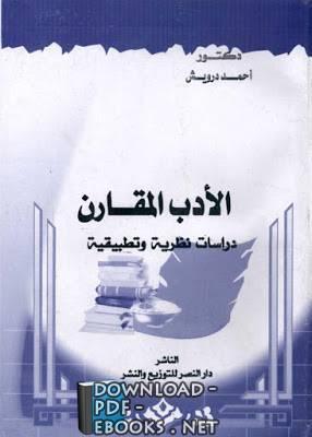 قراءة و تحميل كتاب الأدب المقارن - دراسات نظرية و تطبيقية - PDF
