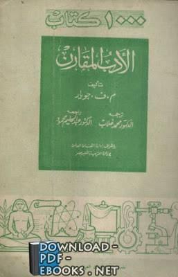 قراءة و تحميل كتاب الأدب المقارن - م ف جويار PDF