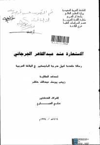قراءة و تحميل كتاب  الاستعارة عند عبد القاهر الجرجاني PDF