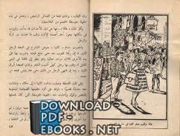 قراءة و تحميل كتاب  لغز فندق الرعب PDF
