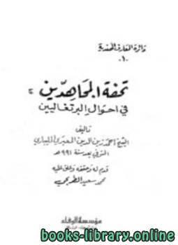 قراءة و تحميل كتاب  تحفة المجاهدين في أحوال البرتغاليين PDF