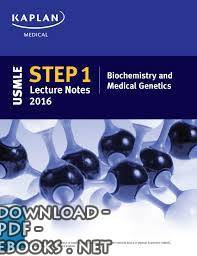 قراءة و تحميل كتاب Biochemistry and Medical Genetics USMLE 2016 PDF