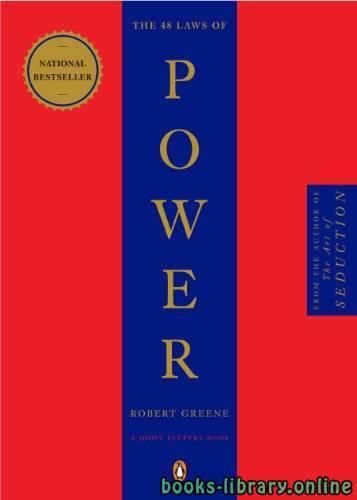 قراءة و تحميل كتاب ملخص كتاب 48 قانونا للقوة ج1 PDF