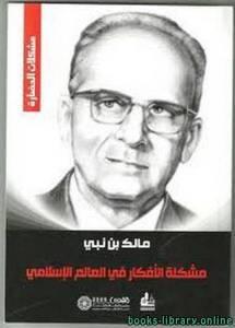 قراءة و تحميل كتاب ملخص كتاب مشكلة الافكار فى العالم الاسلامي PDF