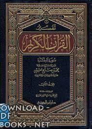 قراءة و تحميل كتاب المجلد الثاني من كتاب تفسير سورة البقرة PDF