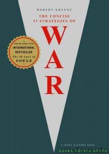 قراءة و تحميل كتاب ملخص كتاب ٣٣ استراتيجية للحرب PDF