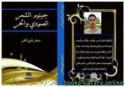 قراءة و تحميل كتاب جينوم الشعر العمودي والحر PDF