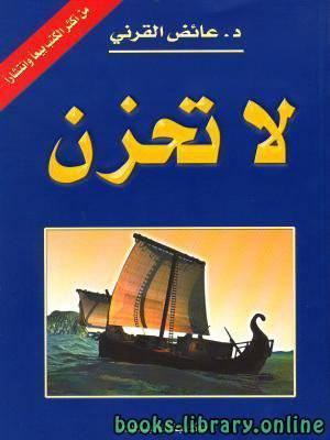قراءة و تحميل كتاب ملخص كتاب لا تحزن PDF