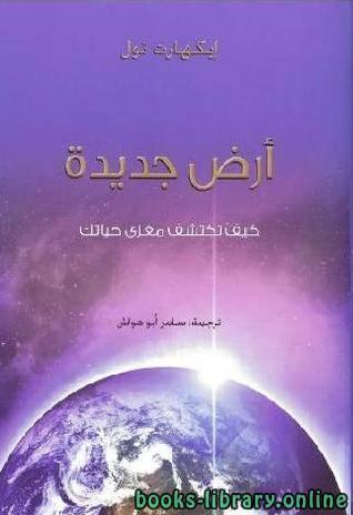 قراءة و تحميل كتاب ملخص كتاب أرض جديدة PDF