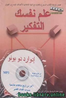قراءة و تحميل كتاب ملخص كتاب علم نفسك التفكير  PDF