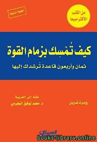 قراءة و تحميل كتاب ملخص الجزء الرابع والاخير من كتاب 48 قانونا للقوة PDF