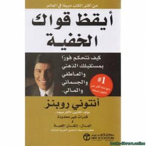 قراءة و تحميل كتاب ملخص كتاب أيقظ قواك الخفية PDF