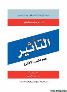 قراءة و تحميل كتاب ملخص كتاب التأثير-علم نفس الإقناع PDF