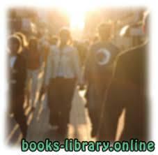 قراءة و تحميل كتاب  دليل إتحاد التنفس هيلي  السلّ PDF