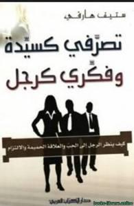 قراءة و تحميل كتاب ملخص كتاب تصرفي كامرأة وفكري كرجل PDF