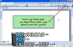 قراءة و تحميل كتاب تعلم برنامج الوورد  PDF
