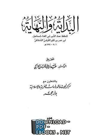 قراءة و تحميل كتاب البداية والنهاية/الجزء الأول  PDF