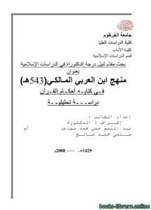 قراءة و تحميل كتاب منهج ابن العربي المالكي في كتابه أحكام القرآن دراسة تحليلية PDF