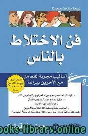 قراءة و تحميل كتاب ملخص كتاب فن الاختلاط بالناس  PDF