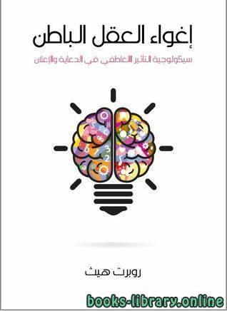 قراءة و تحميل كتاب ملخص كتاب إغواء العقل الباطن  PDF