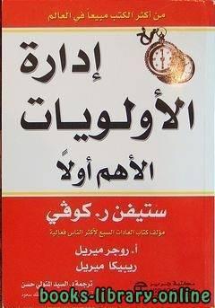 قراءة و تحميل كتاب ملخص كتاب إدارة الأولويات الأهم أولا  PDF