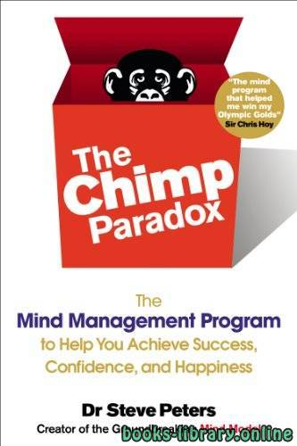 قراءة و تحميل كتاب ملخص كتاب مفارقة الشمبانزي The Chimp Paradox PDF