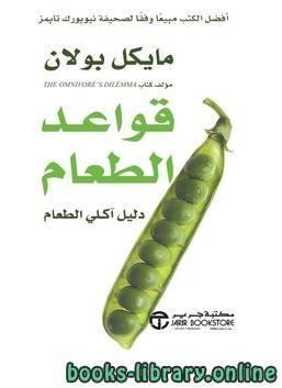 قراءة و تحميل كتاب ملخص كتاب قواعد الطعام PDF