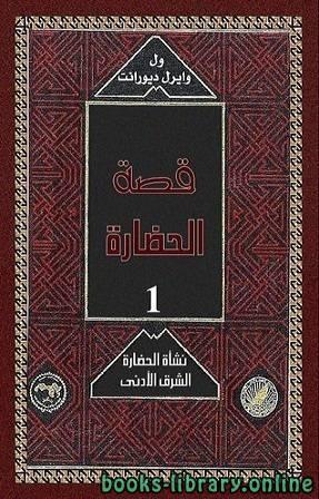 قراءة و تحميل كتاب ملخص كتاب قصة الحضارة PDF