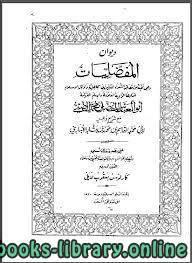 قراءة و تحميل كتاب  المفضليات مع شرح وافر لابن الأنباري PDF