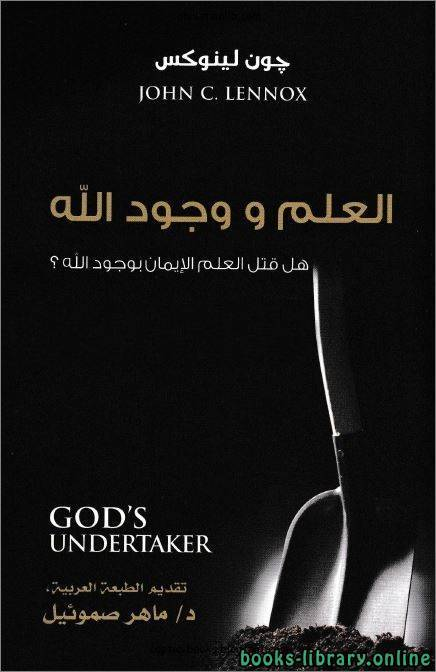 قراءة و تحميل كتاب ملخص كتاب العلم و وجود الله  PDF