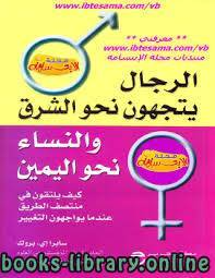 قراءة و تحميل كتاب ملخص كتاب الرجال يتجهون نحو الشرق والنساء نحو اليمين PDF