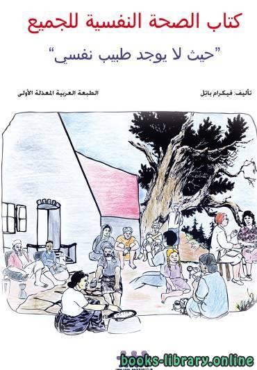 قراءة و تحميل كتاب ملخص كتاب الصحة النفسية للجميع PDF
