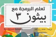 قراءة و تحميل كتاب تعلم البرمجة مع بايثون 3  PDF