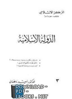 قراءة و تحميل كتاب الدولة الإسلامية PDF