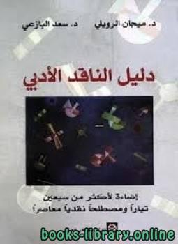 قراءة و تحميل كتاب دليل الناقد الأدبى PDF