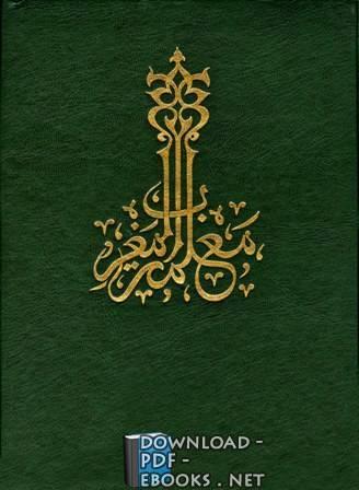 قراءة و تحميل كتاب معلمة المغرب الجزء ال23 PDF