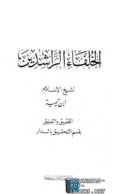 قراءة و تحميل كتاب  رسالة في فضل الخلفاء الراشدين (ط. الصحابة) PDF