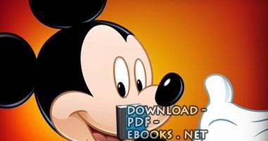 قراءة و تحميل كتاب الثروة النطاطة PDF