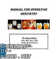 قراءة و تحميل كتاب  MANUAL FOR OPERATIVE DENTISTRY PDF