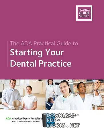 قراءة و تحميل كتاب The ADA Practical Guide to Starting Your Dental Practice PDF