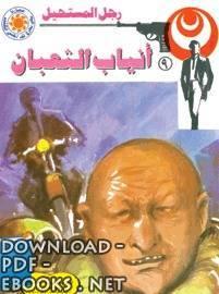قراءة و تحميل كتاب انياب الثعبان(رجل المستحيل) PDF