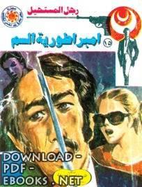 قراءة و تحميل كتاب امبراطورية السر(رجل المستحيل) PDF