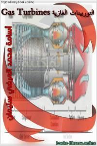 قراءة و تحميل كتاب التوربينات الغازية Gas Turbines PDF