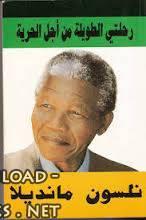 قراءة و تحميل كتاب رحلتى الطويلة من أجل الحرية لـ نيلسون مانديلا PDF