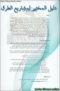 قراءة و تحميل كتاب  دليل المختبر لمشاريع الطرق PDF