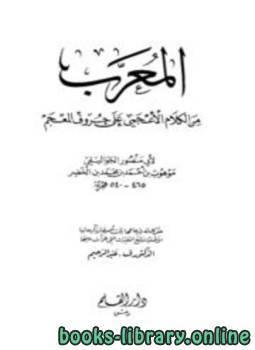 قراءة و تحميل كتاب المعرب من الكلام الأعجمي على حروف المعجم (ط. القلم) PDF