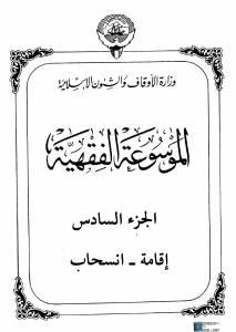 قراءة و تحميل كتاب الموسوعة الفقهية الكويتية – الجزء السادس (إقامة – انسحاب) PDF