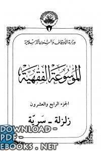 قراءة و تحميل كتاب الموسوعة الفقهية الكويتية- الجزء الرابع والعشرون (زلزلة – سرية) PDF
