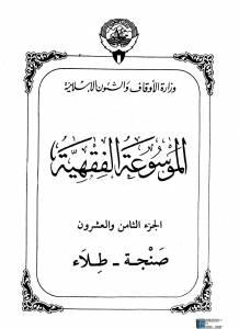 قراءة و تحميل كتاب الموسوعة الفقهية الكويتية- الجزء الثامن والعشرون (صنجة – طلاء) PDF