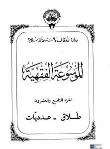 قراءة و تحميل كتاب الموسوعة الفقهية الكويتية- الجزء التاسع والعشرون (طلاق – عدديات) PDF